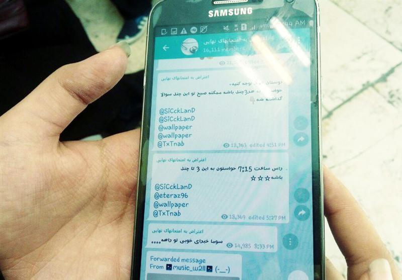 خبر فروش سوالات امتحان نهایی در تلگرام
