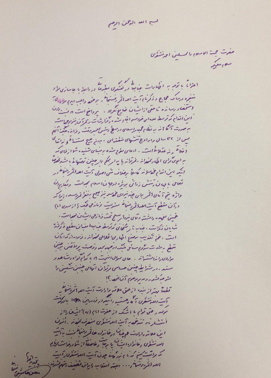 نامه محسن هاشمی به احمد منتظری