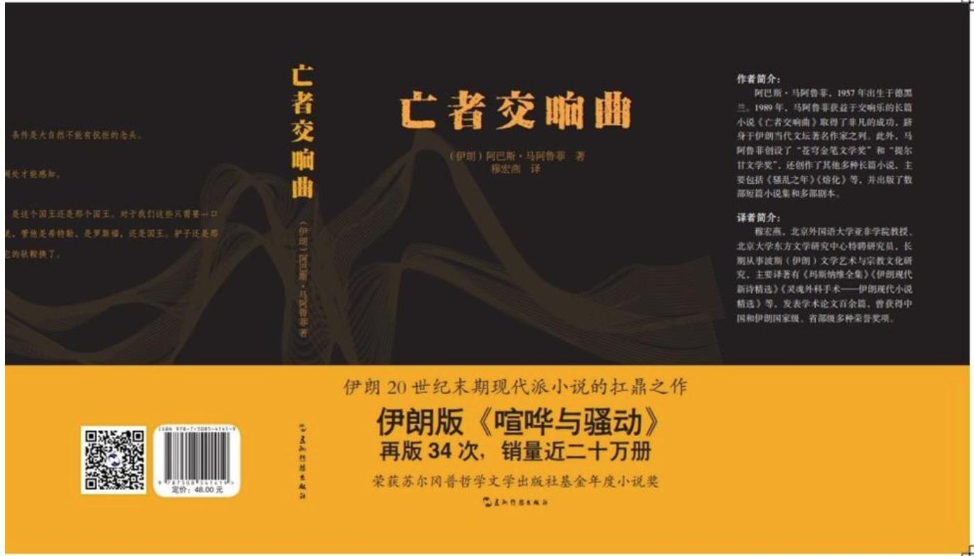 کتاب سمفونی مردگان به زبان چینی