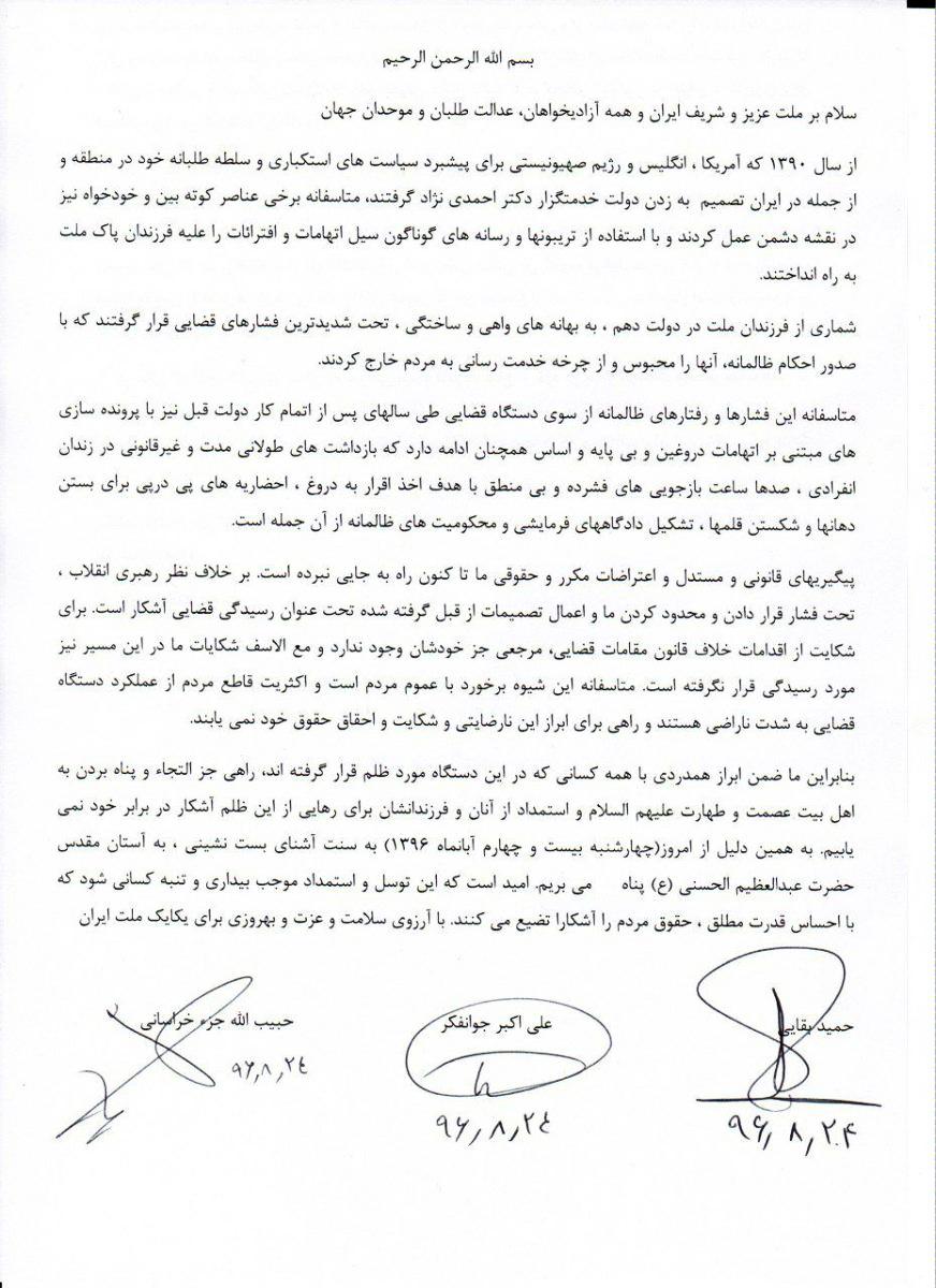 اطلاعیه دولت بهار خطاب به مردم ایران