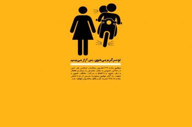 انتشار پوسترهای مقابله با آزار و اذیت زنان توسط دستیار رئیسجمهور