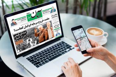 روزنامههای دوشنبه ۷ خرداد
