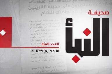 یکصدو چهارمین شمارهی نشریهی هفتگی داعش بهنام «النبأ»