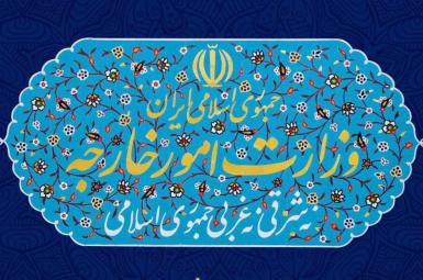 بیانیه وزارت خارجه در حمایت از پیوستن ایران به کنوانسیون پالرمو
