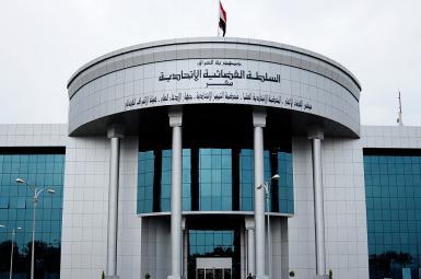 دادگاه عالی فدرال عراق
