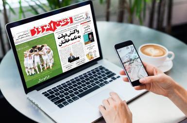 بررسی روزنامههای چهارشنبه ۳۰ خرداد