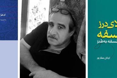 اردلان عطاپور، نویسنده و روزنامه نگار، صبح روز یکشنبه ۸ بهمنماه، در سن ۶۰ سالگی به علت سکته قلبی در تهران، درگذشت.