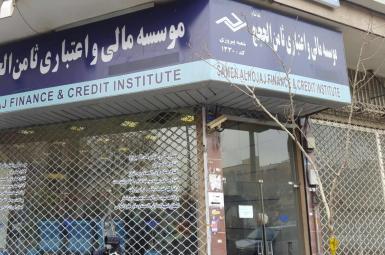مؤسسه مالی و اعتباری ثامنالحجج
