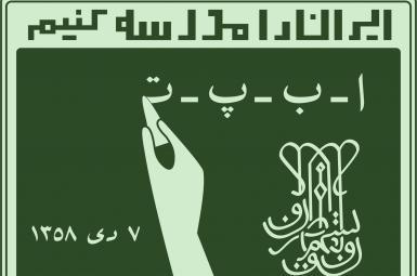 بیسواد مطلق در ایران