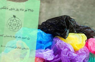 ایران در میان ۱۰ کشور نخست مصرفکننده ظروف پلاستیکی در جهان
