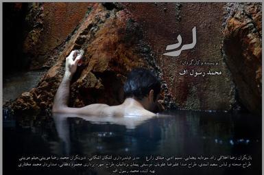 پوستر فیلم «لِرد»، ساختهی محمد رسولاف