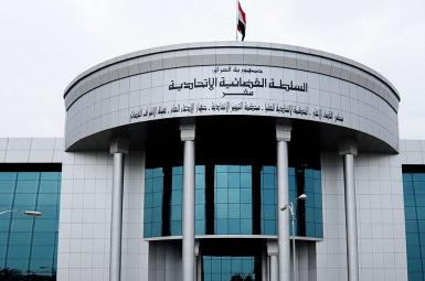دادگاه عالی عراق