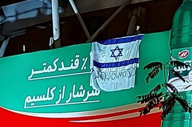 An Israeli flag hanging from a bridge in Tehran, Iran. December 7, 2020