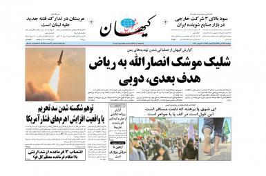 کیهان برای تیتر «شلیک موشک انصارالله به ریاض، هدف بعدی دوبی» تذکر گرفت