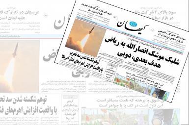 روزنامه کیهان برای دو روز توقیف شد
