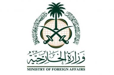 وزارت خارجهی عربستان
