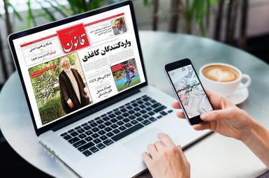 روزنامهخوانی ۷ مهرماه