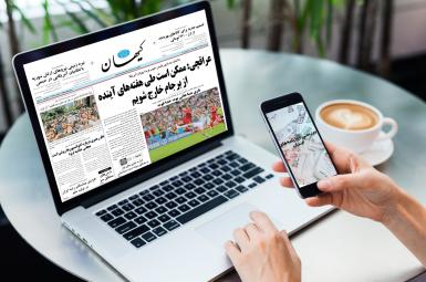 مرور مطبوعات شنبه دوم خرداد