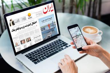 بررسی روزنامههای سهشنبه ۸ خرداد