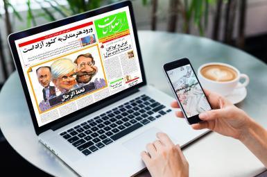 بررسی روزنامههای چهارشنبه ۹ خرداد