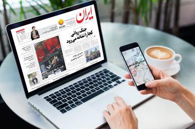 بررسی روزنامهها