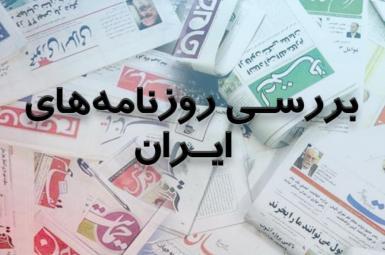 بررسی روزنامه ها