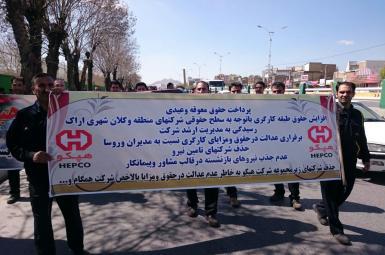 تجمع همزمان کارگران آذر آب و هپکو در شهر اراک