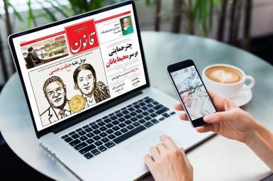 روزنامهخوانی ۱۴ مهرماه