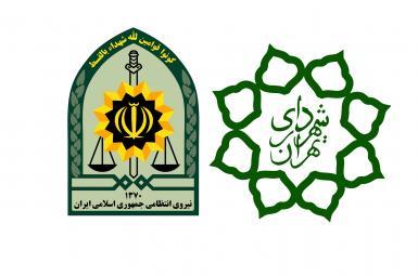 ناجا و شهرداری تهران