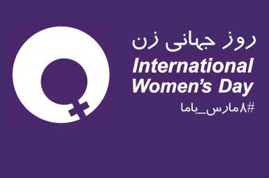 ۸ مارس (۱۷ اسفند) روز جهانی زن