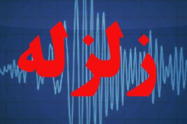 زلزله ۵/۳ ریشتری حوالی مهران را لرزاند