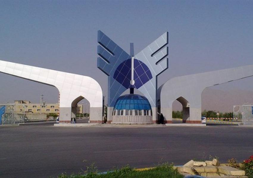 سردر ورودی یکی از واحدهای دانشگاه آزاد