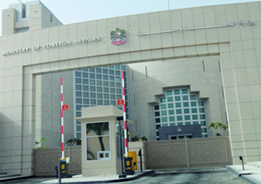 وزارت امور خارجه امارات متحده عربی