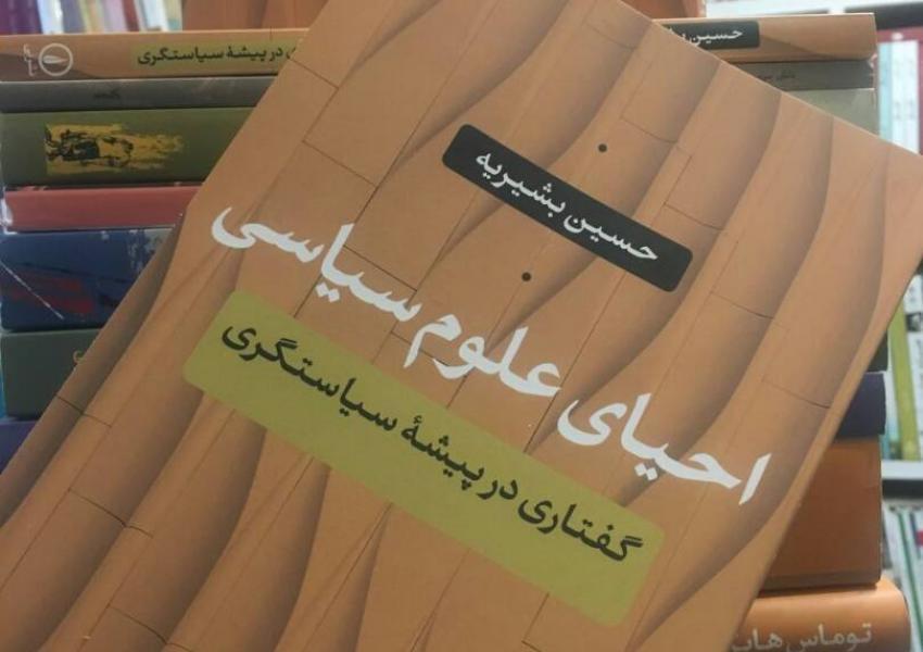 معرفی کتاب احیای علوم سیاسی نوشته حسین بشریه