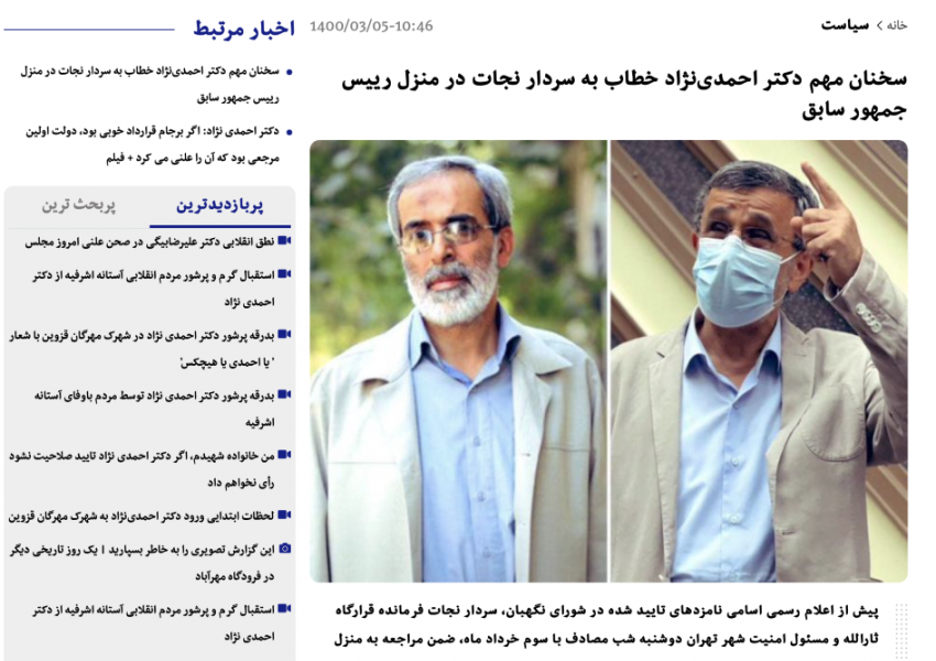 Screen shot of Ahmadinejad's website reporting his meeting with General Nejat, that was later taken down. May 26, 2021