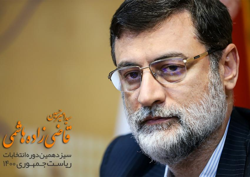 Amir-Hossein Ghazizadeh Hashemi, candidate for Iran's presideny. May 2021