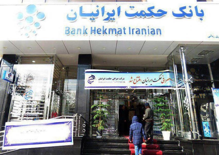 Hekmat Bank money changing branch in Mashhad. FILE