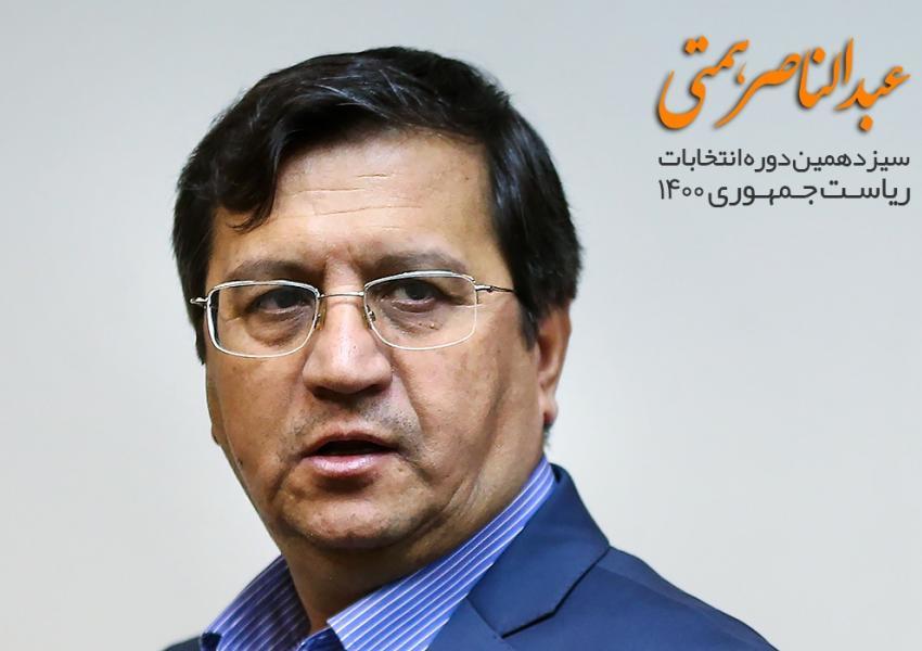 Abdolnaser Hemmati, candidate for Iran's presidency. May 2021