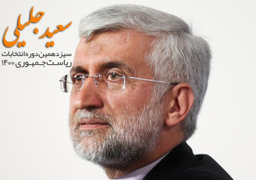 Saeed Jalili, candidate for Iran's presidency. May 2021