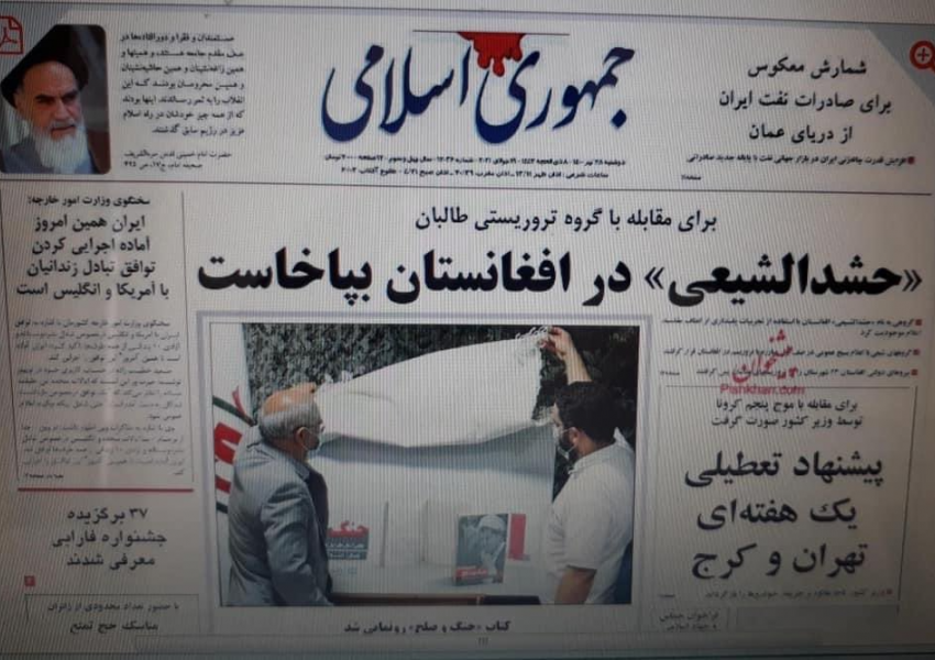Front page of Jomhuriyeh Eslami newspaper. July 19, 2021
