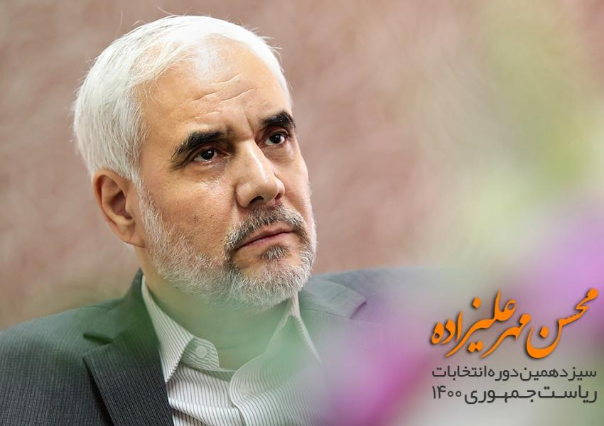 Mohsen Mehalizadeh, candidate for Iran's presidency. May 2021