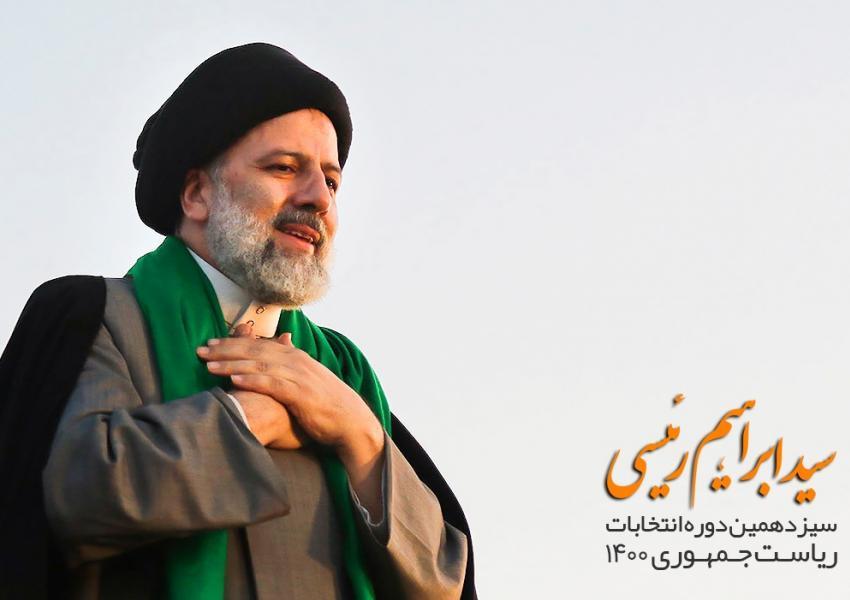 Ebrahim Raeesi presidential election poster. May 2021
