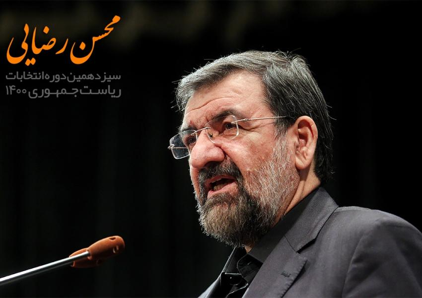 Mohesen Rezaei, candidate for Iran's presidency. May 2021