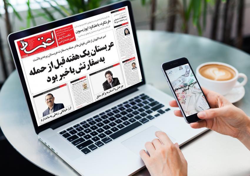 روزنامهخوانی ۳۱شهریورماه