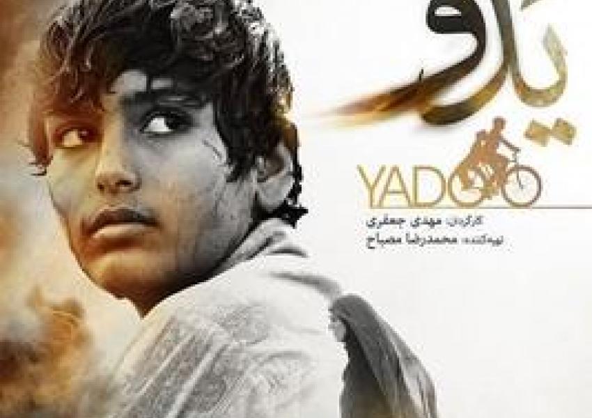 Poster of the film Yadoo, winner of Fajr film festival. 2021