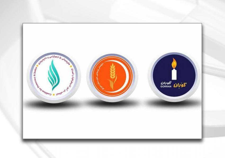 احزاب «جنبش تغییر»، «جماعت اسلامی کردستان عراق» و «ائتلاف برای دمکراسی و عدالت»