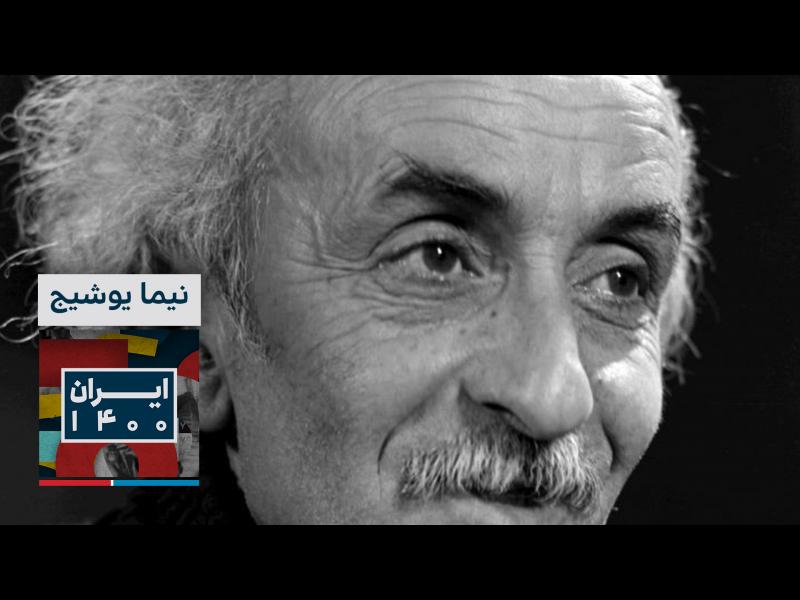 نیما یوشیج پدر شعر نو